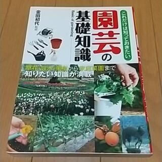 値下げします!●「これだけは知っておきたい園芸の基礎知識」●