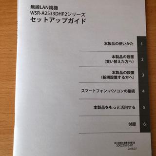BUFFALO wi-fiルーター - 家電
