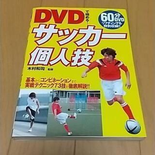 値下げしました!●「DVDで極める!サッカー個人技 基本からコン...