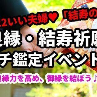 1122いい夫婦お祝い記念☆良縁・結寿祈願祭り(プチ鑑定イベント...