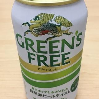 キリン グリーンズ フリー(GREEN'S FREE)350ml×4缶