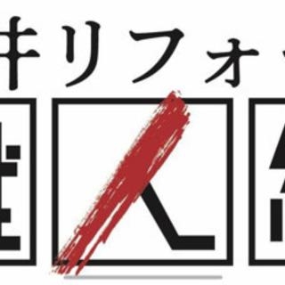 福井リフォーム職人組
