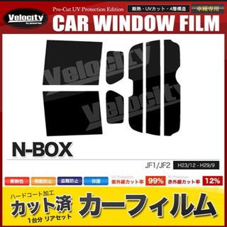 N-BOX用 カーフィルム 後部座席のみ