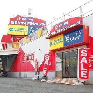 【定期スタッフ募集】コスモ スペース福生店 リユース品の買…