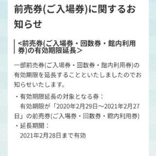 大江戸温泉のクーポン