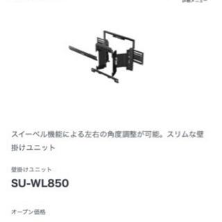 SONY(ソニー)テレビ ブラビア 壁掛けユニット SU-WL850