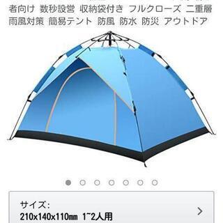 新品未使用テント ワンタッチ 軽量 コンパクト 1~2人用 初心...