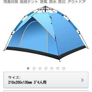 テント新品未使用