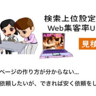 【1万円割引キャンペーン】ホームページを制作します