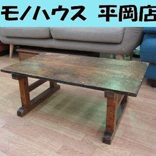 レトロ 座卓 幅79×奥行47×高さ30cm ローテーブル 木製...