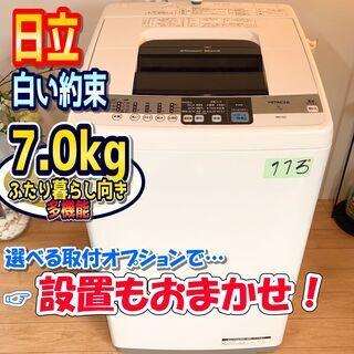 【処分】洗濯機 / 日立 / 白い約束 / 7.0kg【引取り限定】