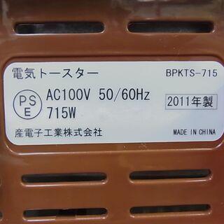 ポケモン ピカチュウ オーブントースター ポップアップ式 産電子 BPKTS-715 2011年製 − 北海道