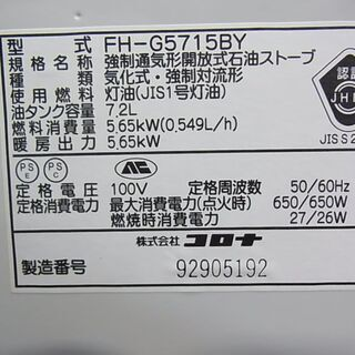 CORONA コロナ 石油ファンヒーター  KCF-G5715BY ( FH-G5715BY) 2015年製 ホワイト 灯油 - 札幌市
