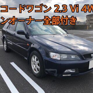 値下げ! アコードワゴン 2.3Vi 4WD