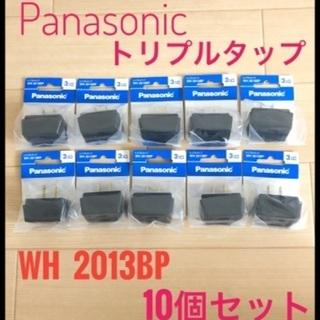 新品・未使用 Panasonic  トリプルタップ WH 201...