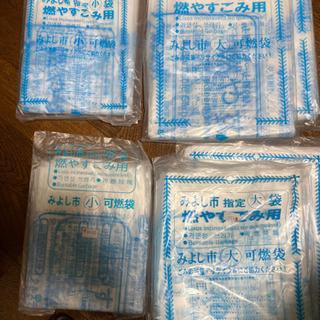 【ネット決済】みよし市の指定ゴミ袋【燃やすごみ】(大)約3袋 (...