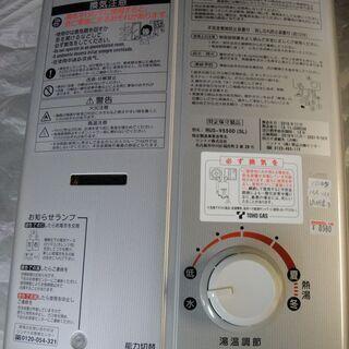 2010年製 リンナイ ガス湯沸かし器 ユーティ RUS-V550D(SL) 都市ガス(12A,13A) 元止め式 の画像