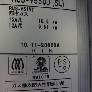 2010年製 リンナイ ガス湯沸かし器 ユーティ RUS-V550D(SL) 都市ガス(12A,13A) 元止め式  - 家電