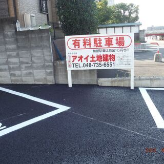 【礼金無】月極駐車場【舗装済】