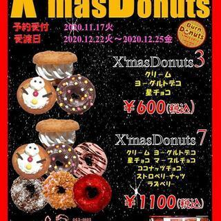 Burn☆Donuts 『クリスマス☆ド-ナツ』
