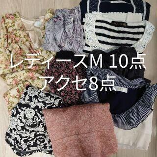 レディース M 10点 アクセ8点まとめ売り(ワンピース・…