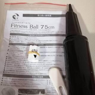バランスボール(75cm)