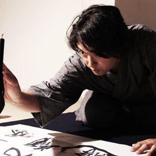 【開催中】書道家 現代アーティスト『武田双雲』 オリジナル屏風アート展