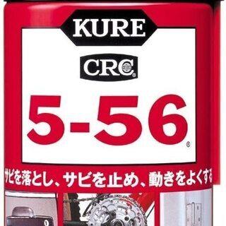 【新品】【2個セット】KURE(呉工業) 5-56 (320ml...