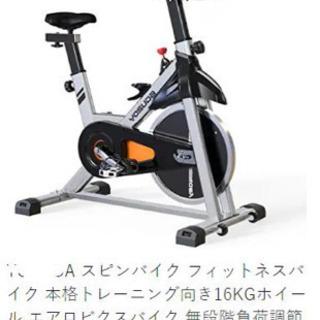 エアロバイク 有酸素運動、未開封未使用