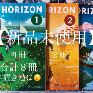 【新品未使用】NEW HORIZON 1•2•3 中学英語教科書...