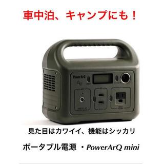 【ネット決済・配送可】SmartTap ポータブル電源 Powe...