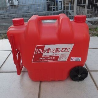【美品】灯油カラータンク 2000GT