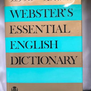 ウェブスター英英和辞典