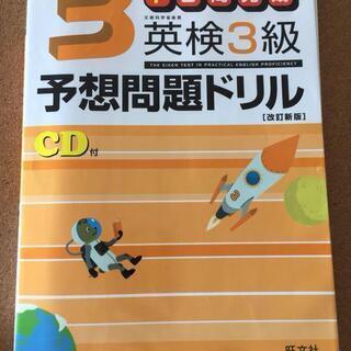 CD付【7日間完成英検3級予想問題ドリル 文部科学省後援】★送料無料
