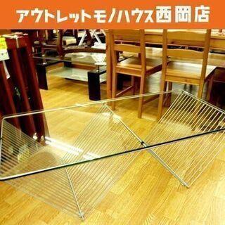 札幌 ガラステーブル 幅122㎝ ワイヤーフレーム リビン…
