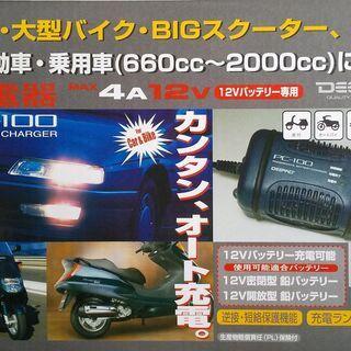 バッテリー充電器 大自 PC-100 自動二輪車、軽自動車用