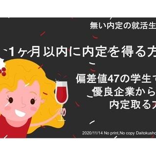 【ネット決済・配送可】【(秘伝の就活法)1ヶ月以内に内定を得る方...