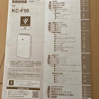 SHARP 加湿空気清浄機 KC-F50 − 埼玉県