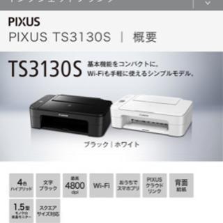 【美品】TS3130S Canon プリンターの画像