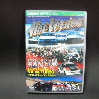Hot Version Vol.74 土屋圭市SPECIAL  中古品