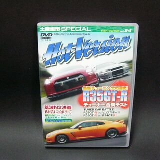 Hot Version Vol.94 土屋圭市SPECIAL  中古品