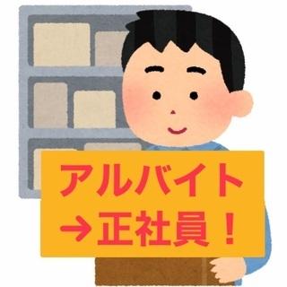 【登用実績あり!】アルバイトから正社員へ!倉庫内軽作業スタッフ★