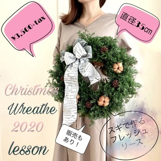 ☆クリスマスリース2020 tedukuri体験☆