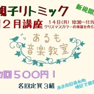 初回お試し500円!12月講座 グループリトミックを新規開講! ...
