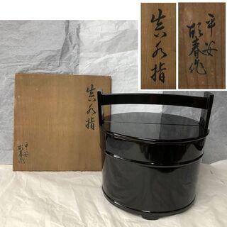 e387 水指 手桶水指 平安故春 作 共箱 木製 漆塗 …