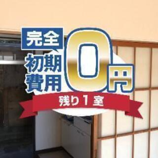 😊初期費用完全0円😊住居(物置・住所貸し)生保10万円🎁