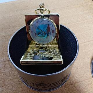 ルパン三世 懐中時計