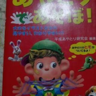 ☆あやとりの本