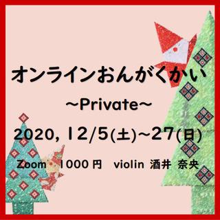 12月【オンラインおんがくかい~Private~】のお知ら…