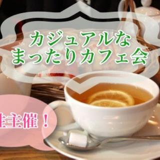 【女性主催】大阪一カジュアルなまったりカフェ会